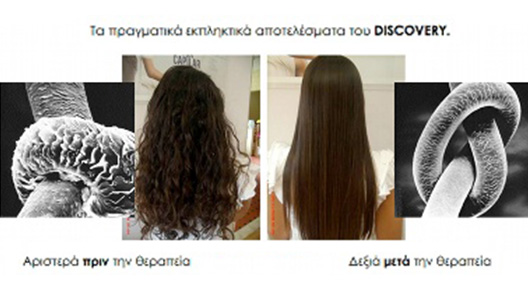 Discovery keratin cure therapy-Vantage Hair & Beauty Φιλοθέη