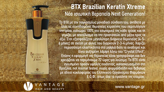 Brazilian Therapy Extreme - Vantage Hair & Beauty Φιλοθέη